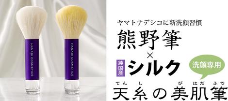 洗顔用 熊野筆