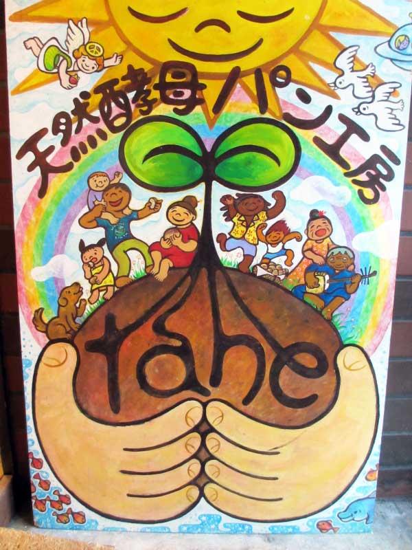 http://www.one-love-oneness.com/images/nbx_tane-kanban01.jpg