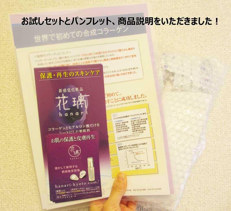http://www.one-love-oneness.com/img/2012/hanari-sampleset02.jpg